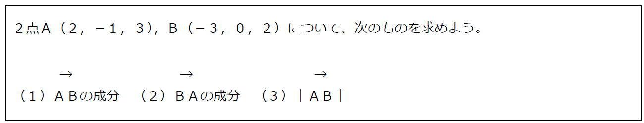 空間上の座標とベクトル【数B】(問題)