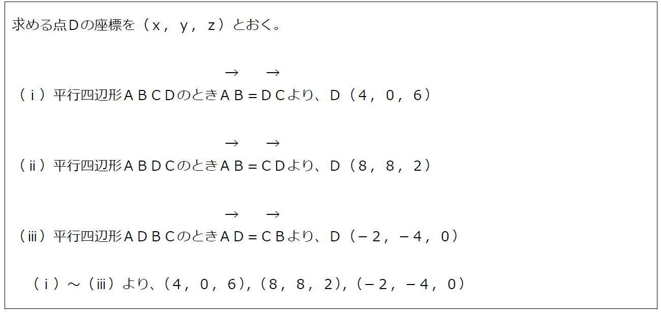 空間座標と平行四辺形【数B】(答え)