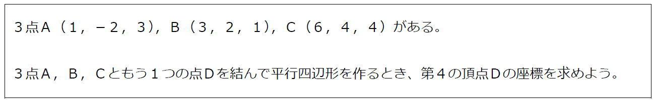 空間座標と平行四辺形【数B】(問題)