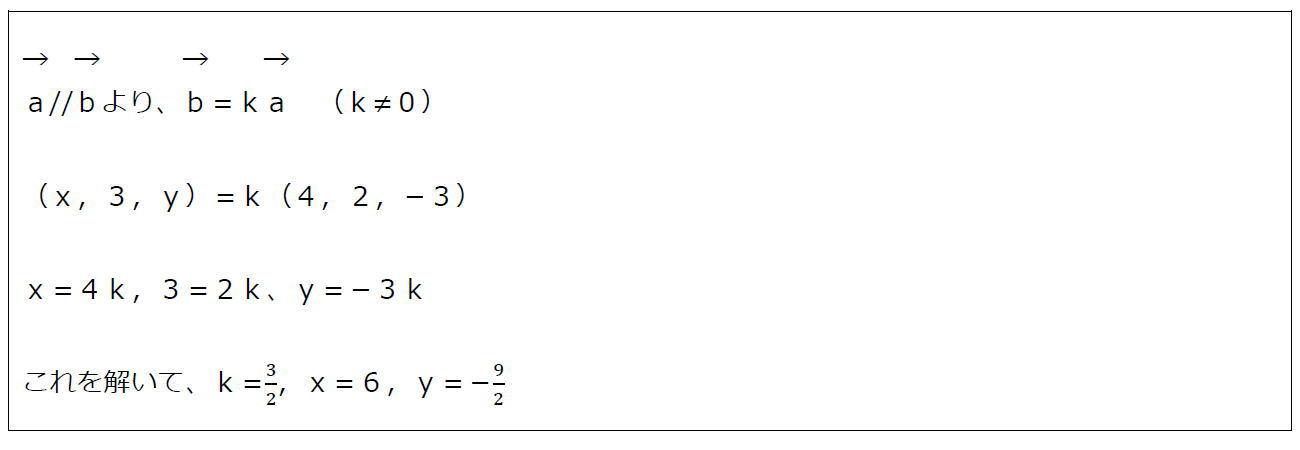 空間ベクトルの成分と平行【数B】(答え)