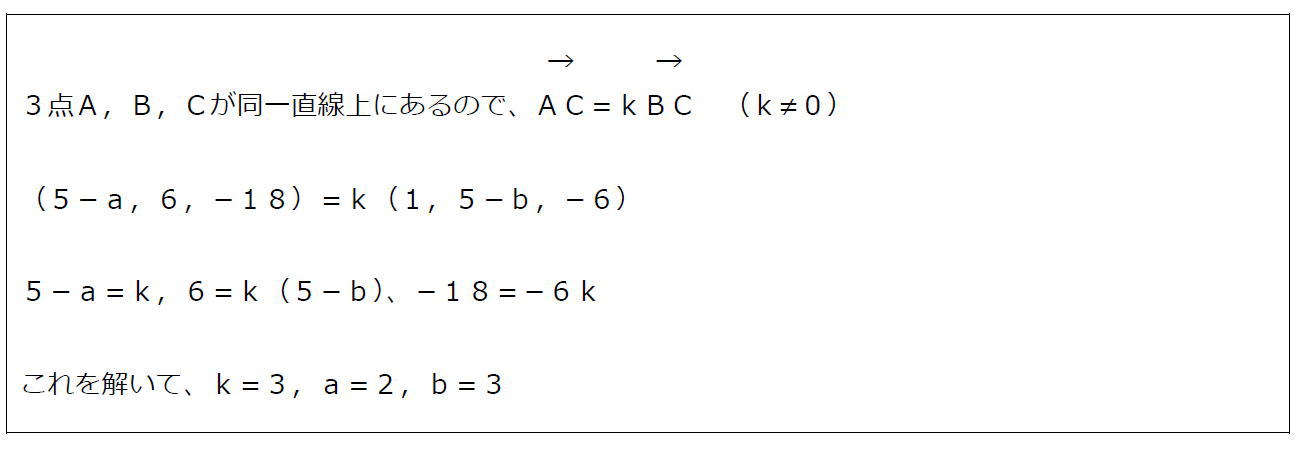 空間上の同一直線上にある3点(答え)