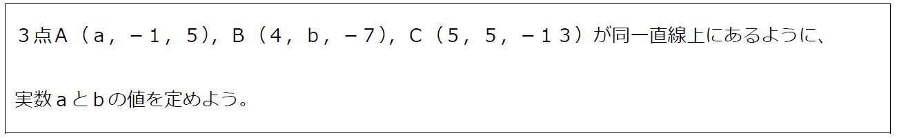 空間上の同一直線上にある3点(問題)