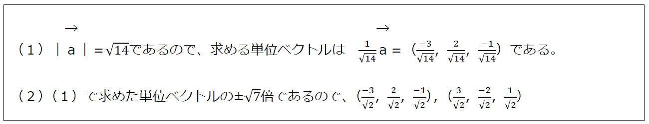 空間ベクトルの大きさから成分【数B】(答え)