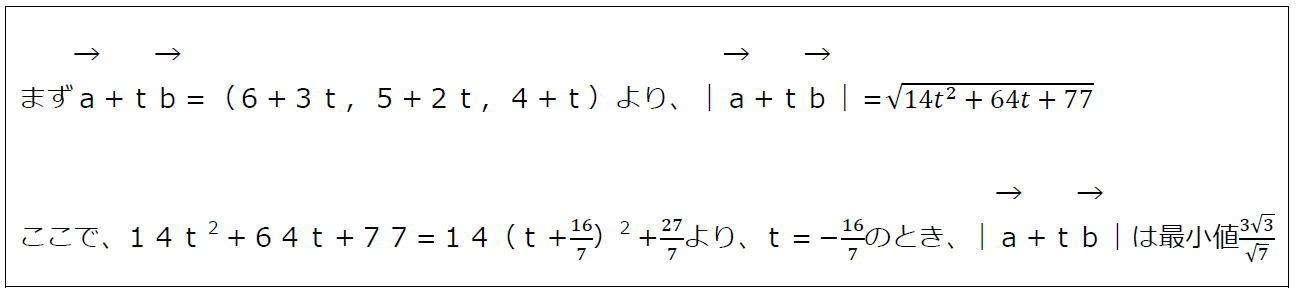 空間ベクトルの大きさと最小値【数B】(答え)