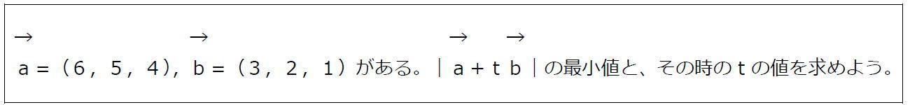 空間ベクトルの大きさと最小値【数B】(問題)