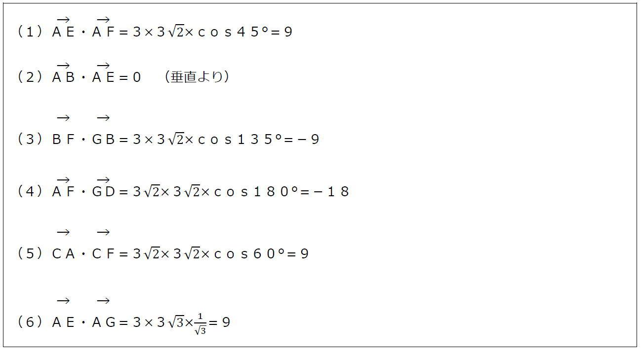 立方体と空間ベクトルの内積【数B】(答え)