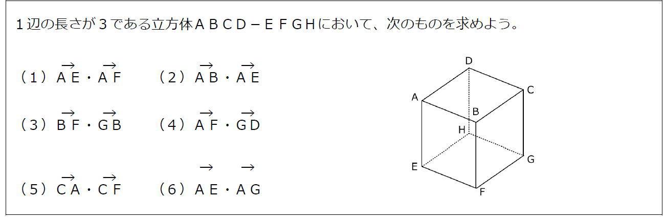 立方体と空間ベクトルの内積【数B】(問題)