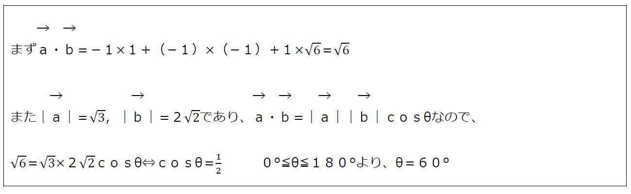 空間ベクトルの成分と内積【基本】(答え)