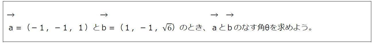 空間ベクトルの成分と内積【基本】(問題)