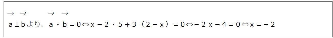 空間ベクトルと垂直その1【数B】(答え)