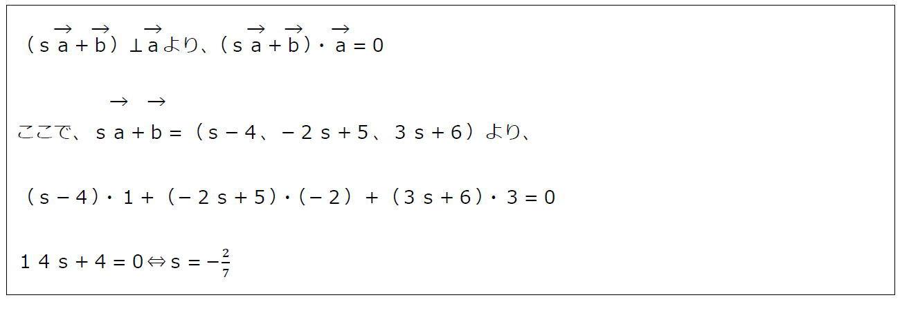 空間ベクトルの垂直その2(答え)