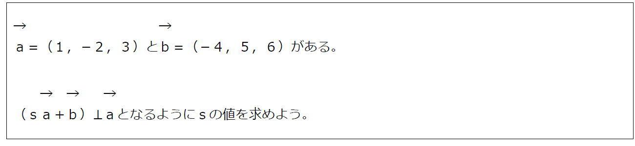 空間ベクトルの垂直その2(問題)