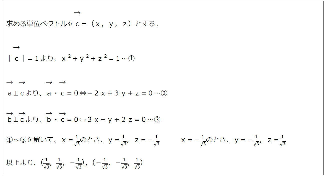 空間ベクトルと垂直その3【数B】(答え)