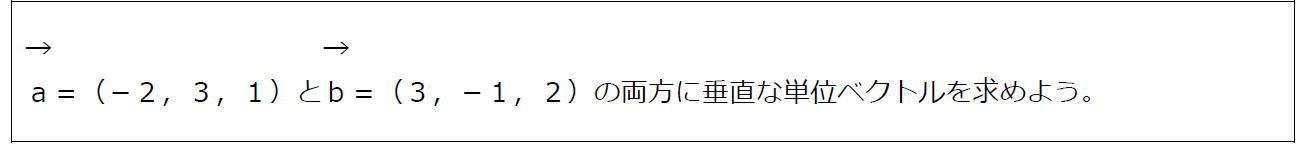 空間ベクトルと垂直その3【数B】(問題)