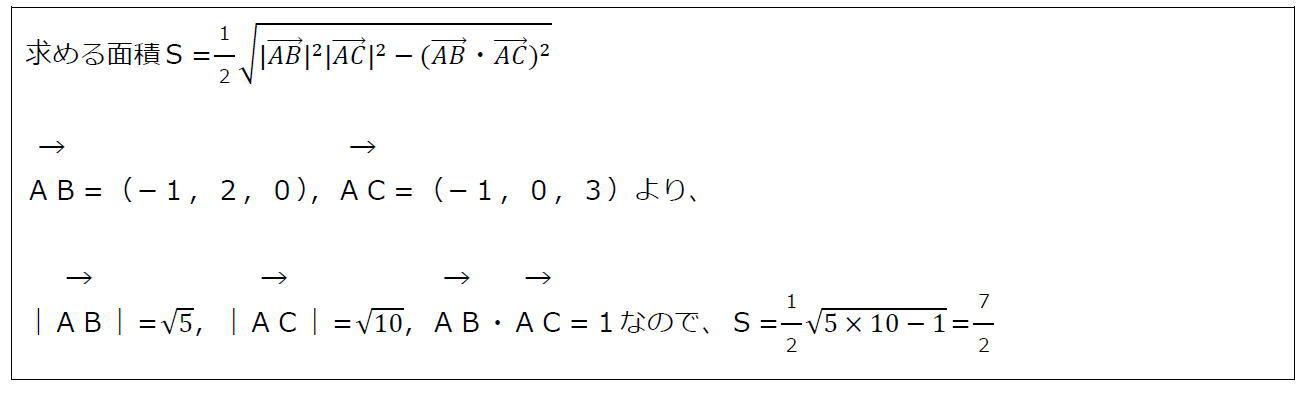 空間上での三角形の面積【数B】(答え)