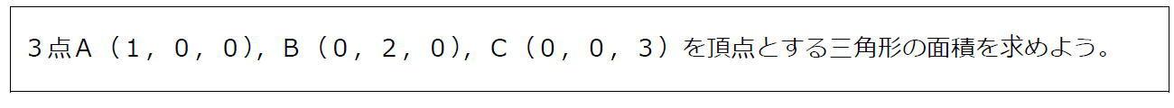空間上での三角形の面積【数B】(問題)
