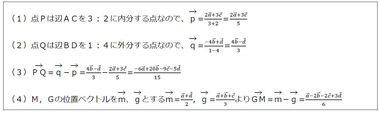 空間での位置ベクトル【数B】(答え)