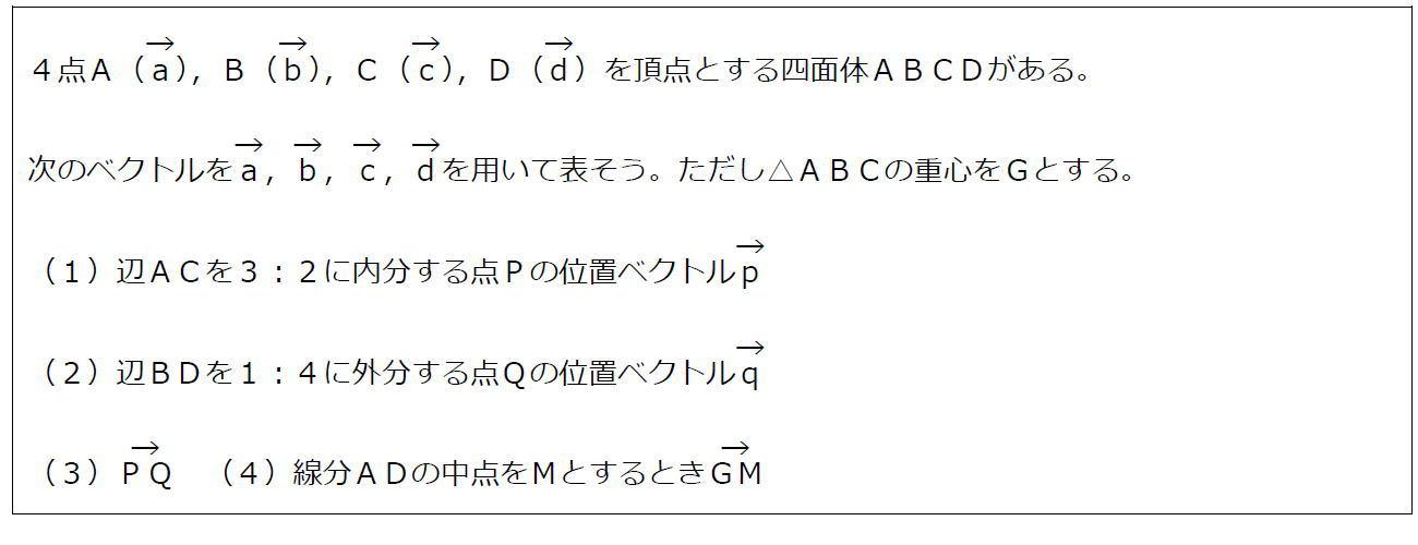 空間での位置ベクトル【数B】(問題)