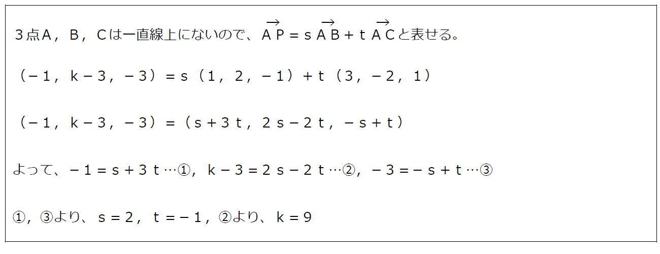 同一平面上にある点の座標【数B】(答え)