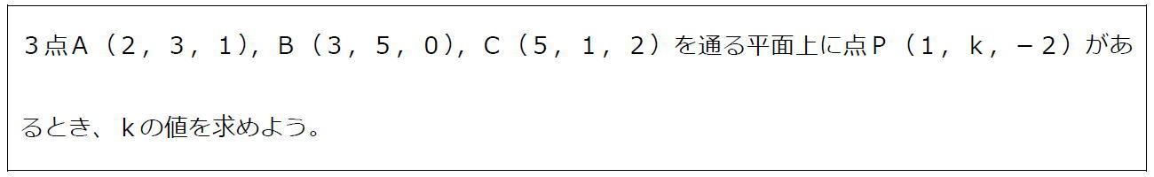 同一平面上にある点の座標【数B】(問題)