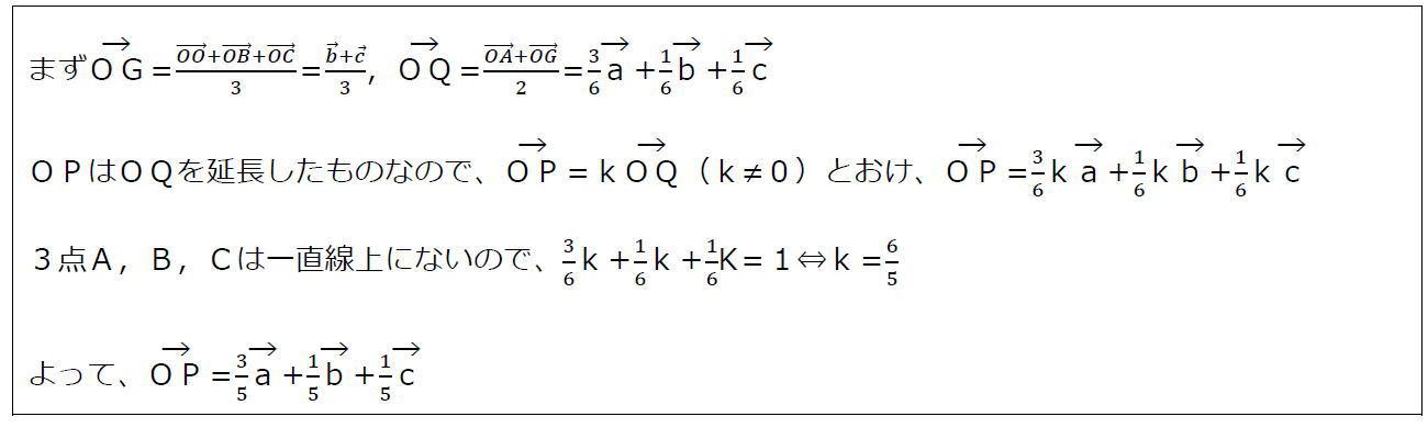 平面上の点の位置ベクトル(答え)
