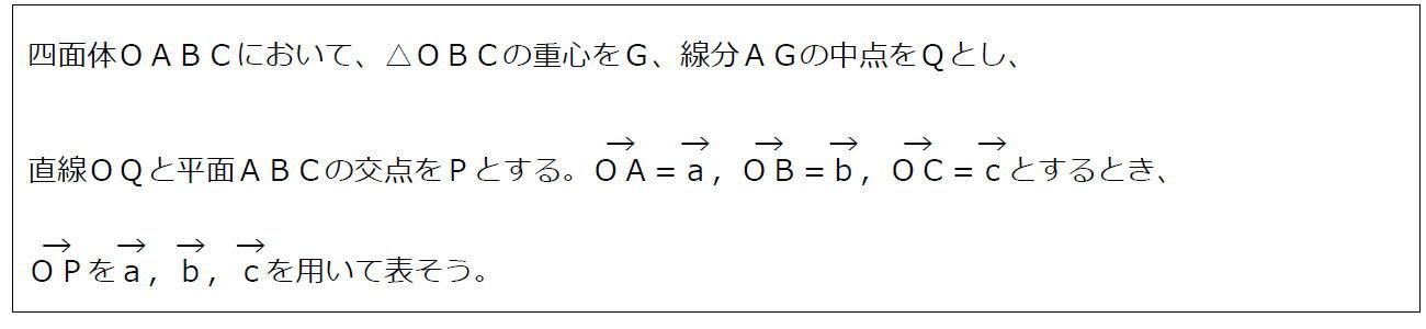 平面上の点の位置ベクトル(問題)
