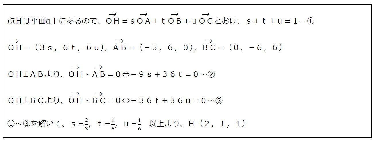 垂線の足の座標【数B】(答え)