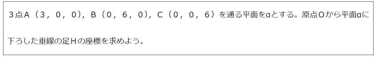 垂線の足の座標【数B】(問題)
