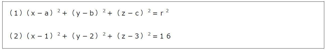 球面の方程式の公式標準形(答え)