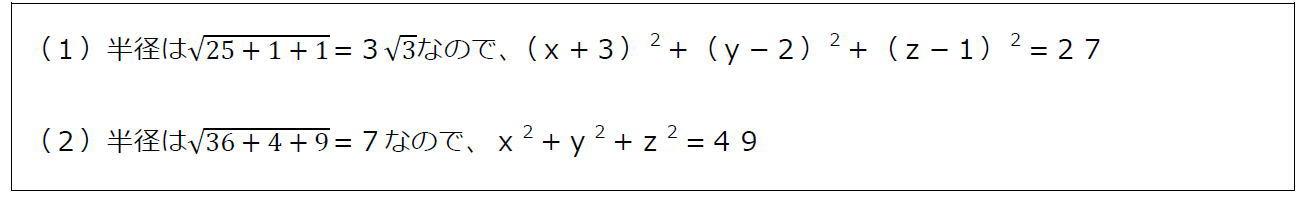 中心と通る点から球面の方程式【数B】(答え)