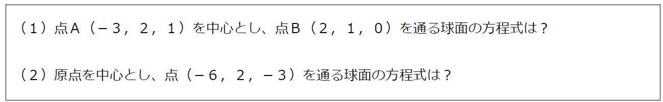中心と通る点から球面の方程式【数B】(問題)