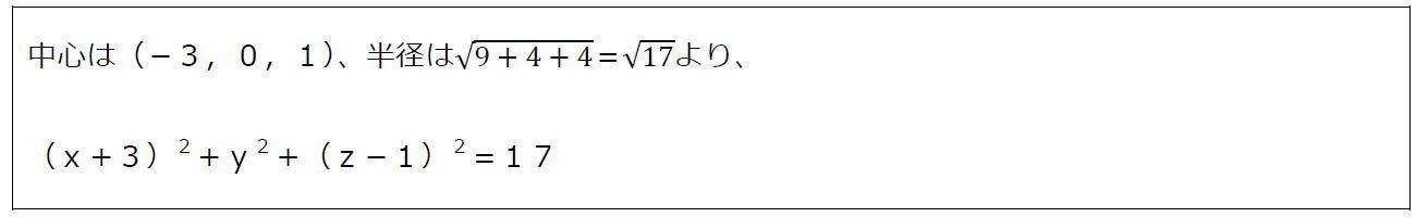 2点を直径の両端とする球面の方程式【数B】(解答)