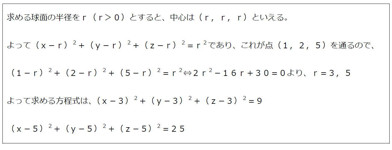 3つの座標平面に接する球面の方程式【数B】(答え)