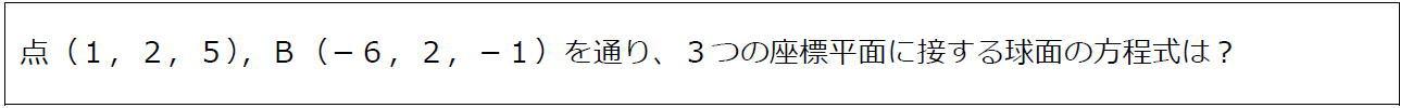 3つの座標平面に接する球面の方程式【数B】(問題)