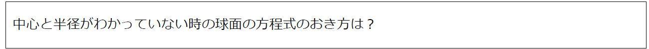 球面の方程式の公式一般形【数B】(問題)