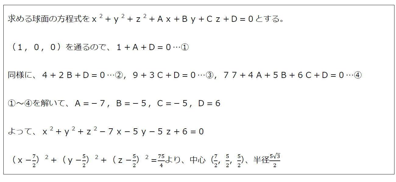 4点を通る球面の方程式(答え)