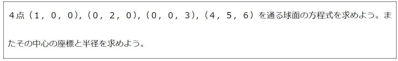 4点を通る球面の方程式(問題)