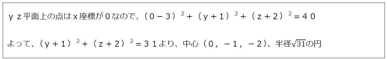 球面と平面が交わってできる形【数B】(答え)