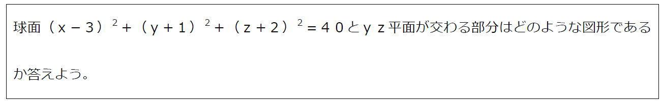 球面と平面が交わってできる形【数B】(問題)