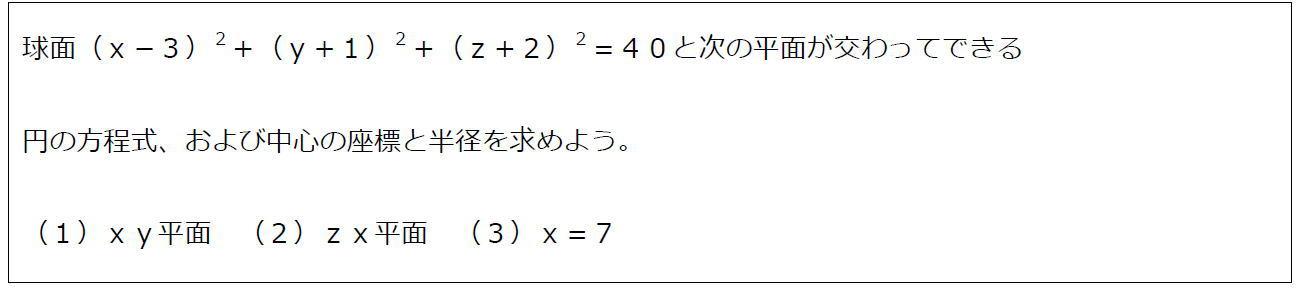 球面と平面が交わってできる円の方程式【数B】(問題)