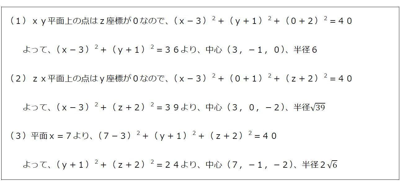 球面と平面が交わってできる円の方程式【数B】(答え)