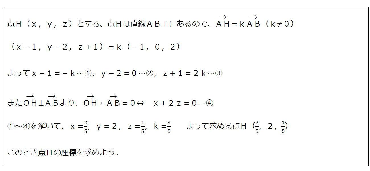 直線上に下ろした垂線の足の座標【数B】(答え)